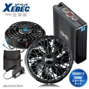 空調服スターターキット 大容量バッテリー ワンタッチファン 急速AC充電アダプター 空調服 ファン付 扇風機 熱中症対策 涼しい XEBEC ジーベック SK00012|everest-work