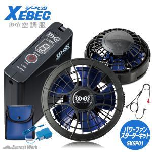 パワーファンスターターキット 大容量バッテリー 急速AC充電アダプターセット ファンセット 空調服 XEBEC ジーベック SKSP01|everest-work