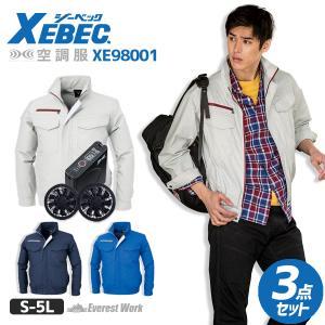 空調服3点セット 長袖ブルゾン バッテリー ファン 急速AC充電アダプター ケーブル 吸汗性 8時間対応 『S〜5L』 XEBEC ジーベック XE98001 everest-work