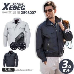 空調服3点セット 長袖ブルゾン バッテリー ファン 急速AC充電アダプター ケーブル 帯電防止素材 8時間対応 『S〜5L』 XEBEC ジーベック XE98007 everest-work