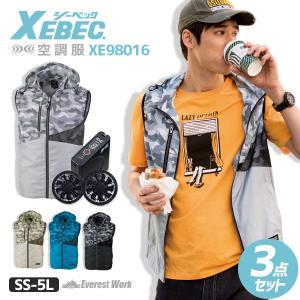 空調服3点セット ベスト バッテリー ファン 急速AC充電アダプター ケーブル 迷彩 8時間対応 『SS〜5L』 XEBEC ジーベック XE98016 everest-work