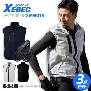 空調服3点セット ベスト バッテリー ファン 急速AC充電アダプター ケーブル 8時間対応 綿 『S〜5L』 XEBEC ジーベック XE98019 everest-work