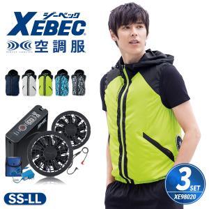 空調服TM3点セット ベスト(フード付き) バッテリー ファン 急速AC充電アダプター ケーブル 『SS〜LL』 XEBEC ジーベック XE98020 everest-work