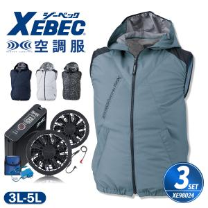 空調服TM3点セット 遮熱ベスト(フード付き) バッテリー ファン 急速AC充電アダプター ケーブル 遮熱効果 マイナス5度 『3L〜5L』 XEBEC ジーベック XE98024 everest-work
