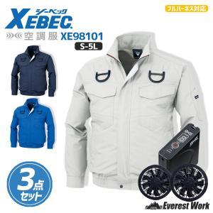 空調服3点セット 長袖ブルゾン バッテリー ファン 急速AC充電アダプター ケーブル ハーネス対応 8時間対応 『S〜5L』 XEBEC ジーベック XE98101 everest-work