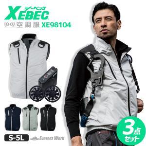 空調服3点セット ベスト バッテリー ファン 急速AC充電アダプター ケーブル ハーネス対応 遮熱 8時間対応 作業服 『S〜5L』 XEBEC ジーベック XE98104 everest-work