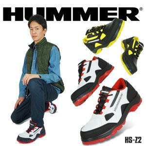 安全スニーカー ローカット 安全靴 作業靴 人気 反射材 鋼製先芯 耐油 耐摩耗 衝撃吸収底 HUMMER ハマー 弘進ゴム HS-Z2 everest-work