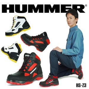 安全スニーカー ハイカット 安全靴 作業靴 人気 反射材 鋼製先芯 耐油 耐摩耗 衝撃吸収底 HUMMER ハマー 弘進ゴム HS-Z3|everest-work