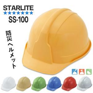 ヘルメット 防災用品 避難 飛来 落下 安全 検定品 STARLITE スターライト 7色 SS-100|everest-work