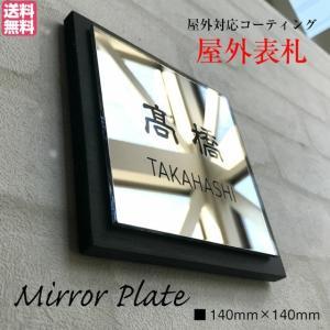 Mirror  PLATE 表札  縦  140mm 横  140mm 厚   10mm   ☆★☆...