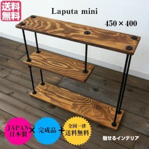【送料無料♪】【日本製 完成品♪】<Laputa_mini 木製×アイアンラック >シェルフ ラック...