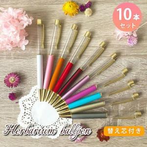 ハーバリウムボールペン 中栓改良タイプ 10本セット 本体のみ 手作り キット ゴールド ハンドメイド オリジナル ペン ハーバリウム レジン
