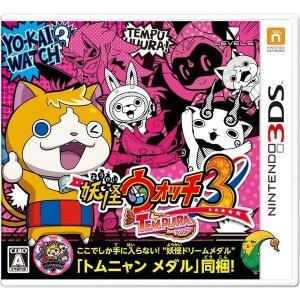 【新品】[3DS]妖怪ウォッチ3 TEMPURA(テンプラ)【メール便限定品★送料無料・代引不可】|evergreen-imt