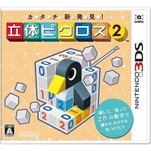 [3DS]カタチ新発見! 立体ピクロス2【メール便限定品★送料無料・代引不可】|evergreen-imt