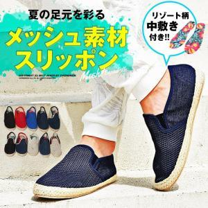 【SALE】 スリッポン メンズ シューズ スニーカー メッ...