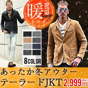 【在庫限り】 テーラードジャケット メンズ コー...の商品画像