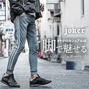 【2本購入で送料無料】メンズ ジョガーパンツ ジョガー デニム パンツ サイドライン ライン入り 2...