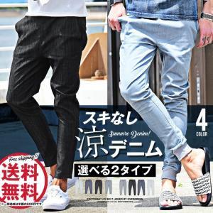 アンクルパンツ メンズ ジョガーパンツ 夏服 デニム スキニ...