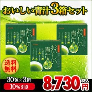 エバーライフのおいしい青汁 (30包入り)3箱セット