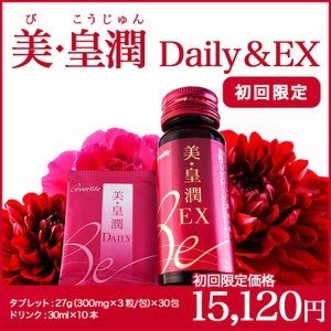 美・皇潤_初回価格15,120円 ※初回限定価格