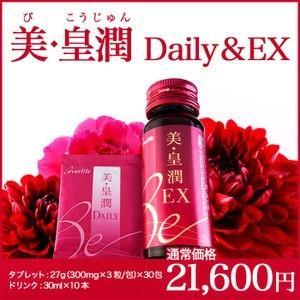 美・皇潤_通常価格21,600円