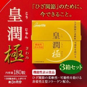 皇潤 極(きわみ)180粒 3箱セット