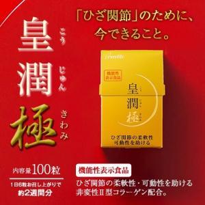 皇潤 極(きわみ)100粒...