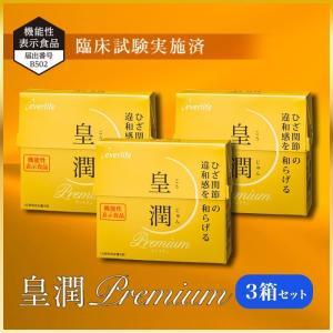 ヒアルロン酸 皇潤(こうじゅん)プレミアム 180粒×3箱
