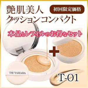 艶肌美人CC_ツヤ感(1)明るめの肌色(T-01) 初回価格2,960円
