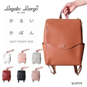 Legato Largo かるいかばん リュックサック 軽量 軽い フラップ ママバッグ マザーズバッグ 通勤 通学 旅行 レガートラルゴ LG-P0114|evermall