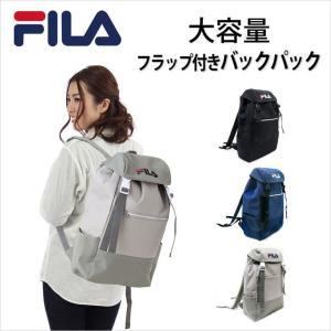 FILA フィラ リュックサック 大容量 サイドファスナー レディース メンズ バックパック アウトドア フラップ付き フラップ付き 通学 通勤 ママリュック FM2056|evermall