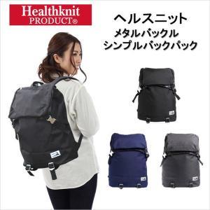 ヘルスニット Healthknit メタルバックル バックパック BOX 大容量 デイパック ブラック ネイビー 通勤リュック 通学 ユニセックス マザーズバッグ HKB-1132|evermall