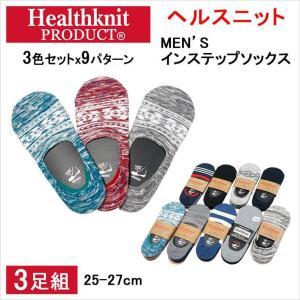 ヘルスニット 靴下 メンズ ソックス インステップ丈 スニーカーソックス ショート 人気 ボーダー ボタニカル ブランド靴下 log17014|evermall