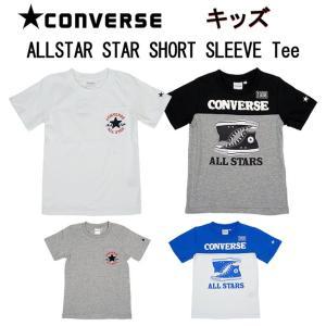 コンバース「Converse」キッズALLSTAR 半袖Tシャツ ボーイズ ガールズ アメカジ ストリート c1900s c1901s evermall