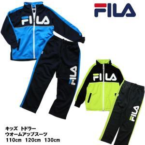 FILA フィラ キッズジャージ上下セット ウオームアップスーツ トドラー  運動着 ストリート スポーツ トレーニングスーツ B3760|evermall