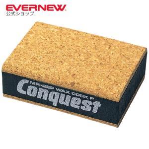 エバニュー (EVERNEW) コンケスト Conquest ワックスコルクP CMR22P|evernewonlineshop