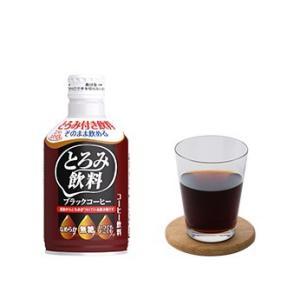 とろみ調整 介護食 エバースマイル とろみ飲料 ブラックコーヒー 24本セット 嚥下補助|eversmileonlineshop