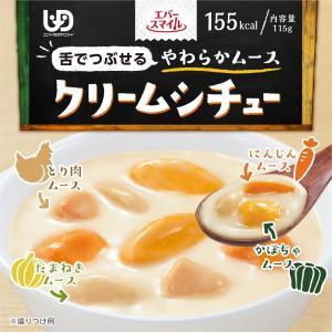 介護食 エバースマイル クリームシチュー 18箱セット ムース食 レトルト おかず 洋食|eversmileonlineshop