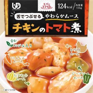 介護食 エバースマイル チキンのトマト煮 18箱セット ムース食 レトルト おかず 洋食|eversmileonlineshop