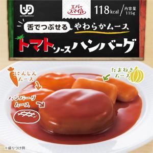 介護食 エバースマイル トマトソースハンバーグ 18箱セット ムース食 レトルト おかず 洋食|eversmileonlineshop
