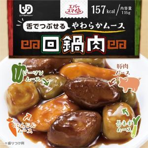 介護食 エバースマイル 回鍋肉 18箱セット ムース食 レトルト おかず 中華|eversmileonlineshop