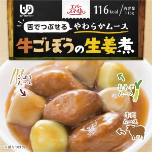 介護食 エバースマイル 牛ごぼうの生姜煮 18箱セット ムース食 レトルト おかず 和食|eversmileonlineshop