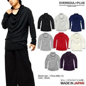 ドレープ カットソー メンズ ロンT 長袖 Tシャツ インナー ロングシルエット 日本製 ブラック 黒|eversoul
