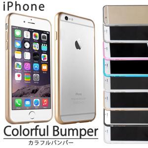 iPhoneケース アルミバンパー iPhone7/7Plu...