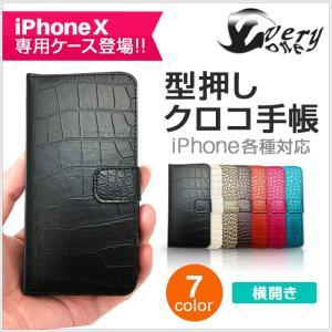 iPhoneケース クロコ型押し手帳 クロコダイル アイフォ...