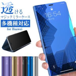 (送料無料) スマホケース Huawei  ミラーケース 手帳型    P20Lite P30Lit...