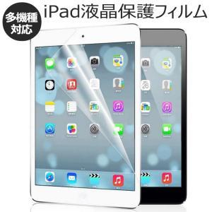 (あすつく)  iPadフィルム 保護フィルム 液晶保護 多機種対応 ipad iPad保護フィルム...