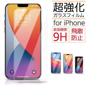 iPhone ガラスフィルム 保護フィルム 即日発送 iPhone各機種対応 強化ガラス 保護フィルム アイフォン iPhone8 iPhone8Plus