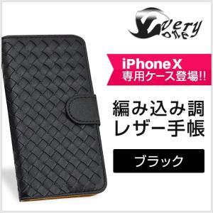 iPhoneケース 編み込み 網目レザー 手帳型 シンプル アイフォンケース スマホケース iPho...