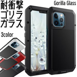 iPhone ケース ゴリラガラス 防水 耐衝撃 頑丈 iP...